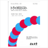 2013年度日本トライボロジー協会技術賞受賞