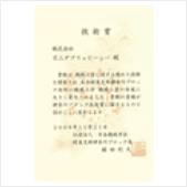 社団法人日本機械学会関東支部神奈川ブロック 技術賞
