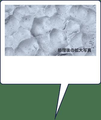 マイクロディンプル処理®(MD処理®)