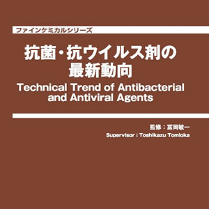 抗菌・抗ウイルス剤の最新動向